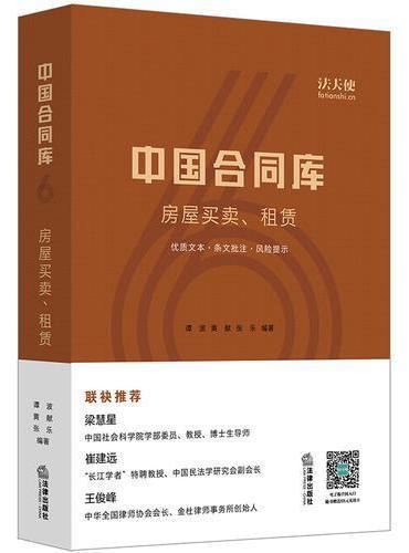 中国合同库:房屋买卖、租赁
