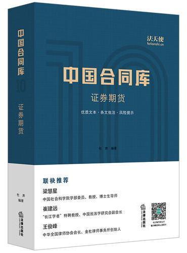中国合同库:证券期货