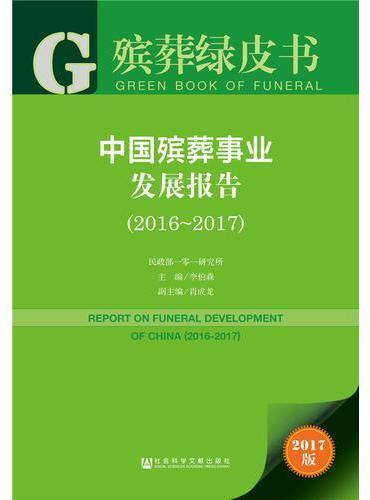 殡葬绿皮书:中国殡葬事业发展报告(2016~2017)