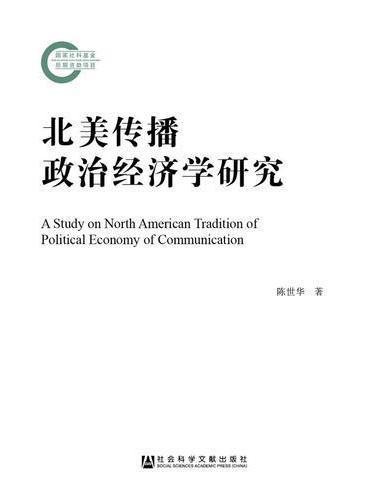北美传播政治经济学研究