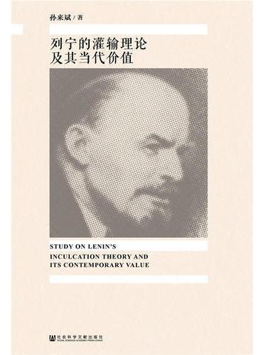 列宁的灌输理论及其当代价值