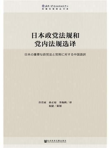 日本政党法规和党内法规选译