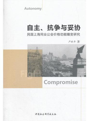 自主、抗争与妥协-(民国上海同业公会价格功能嬗变研究)