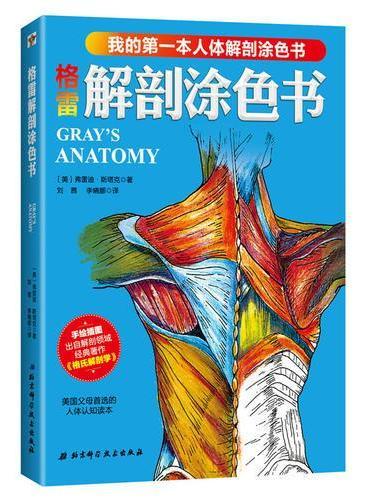 格雷解剖涂色书:我的第一本人体解剖涂色书