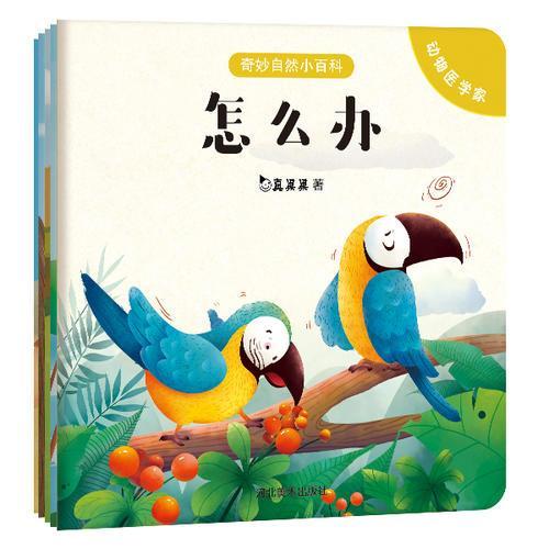 真果果奇妙自然小百科(全5册)