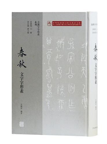 春秋文字字形表