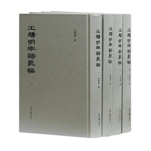 王阳明年谱长编