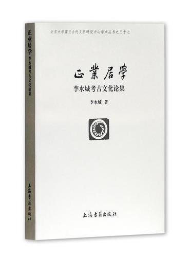 正业居学:李水城考古文化论集
