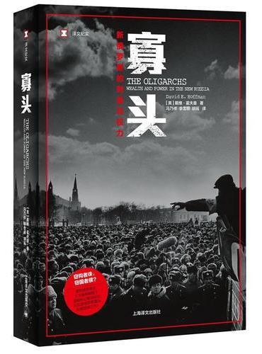 译文纪实系列·寡头:新俄罗斯的财富与权力