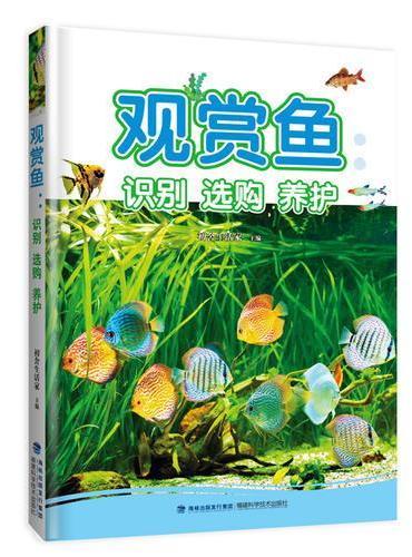 观赏鱼:识别 选购 养护