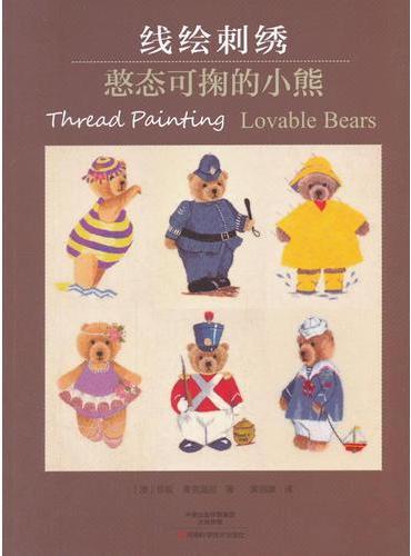 线绘刺绣:憨态可掬的小熊
