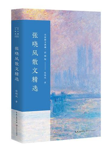 张晓风散文精选(名家散文典藏·彩插版)