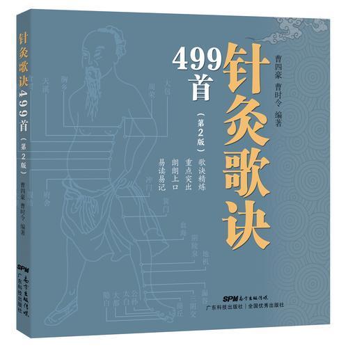 针灸歌诀499首(第2版)(歌诀精炼 重点突出 朗朗上口 易读易记)