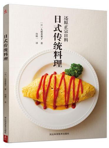 日式传统料理