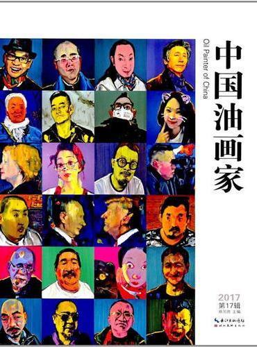 中国油画家第17辑