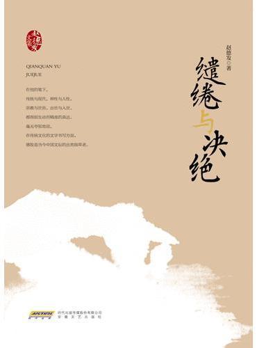 赵德发文集:缱绻与决绝(精)