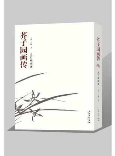 芥子园画传 兰竹梅菊谱