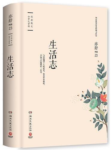 生活志(精装版,亦舒独家指定授权,亦舒小说系列)