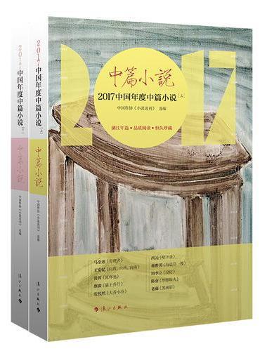 2017中国年度中篇小说[上下]
