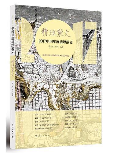2017中国年度精短散文