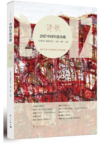 2017中国年度诗歌