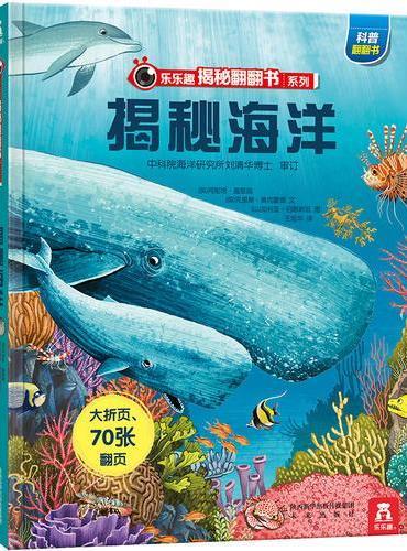 乐乐趣揭秘翻翻书系列-揭秘海洋