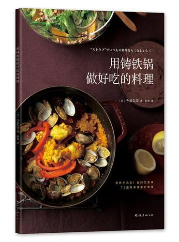 用铸铁锅做好吃的料理