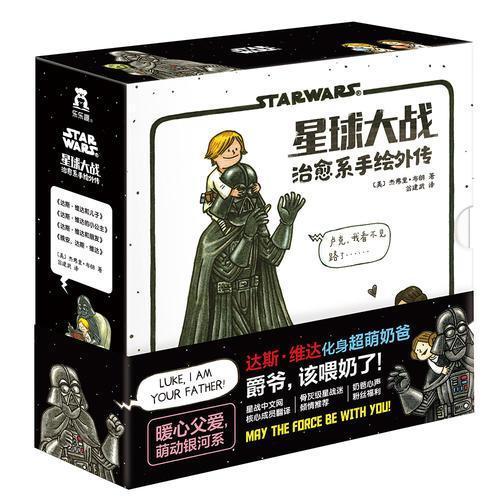 Star  Wars 星球大战治愈系手绘外传(全4册)