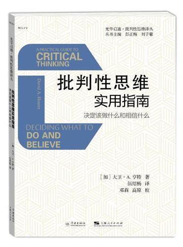 批判性思维实用指南:决定该做什么和相信什么