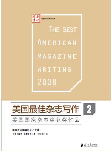 美国最佳杂志写作2——美国国家杂志奖获奖作品