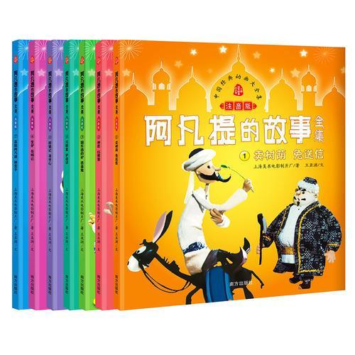 阿凡提的故事全集 注音版 全7册   中国经典动画大全集