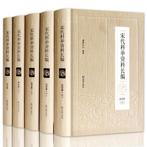 宋代科举资料长编(全5册)