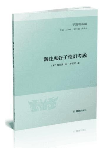 陶注鬼谷子校订考说(子海精华编)