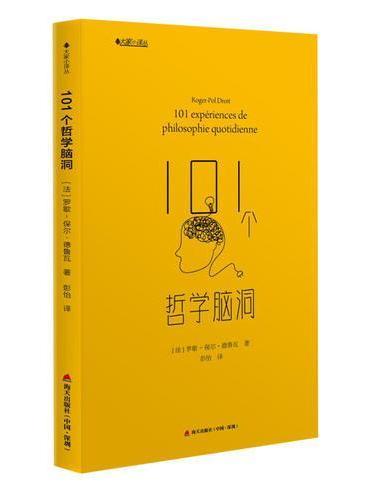 101个哲学脑洞(大家小译丛)