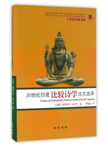 20世纪印度比较诗学论文选译