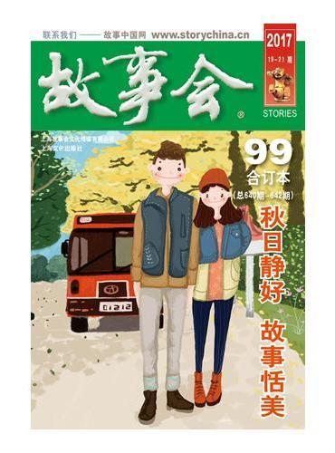 2017《故事会合订本》.99