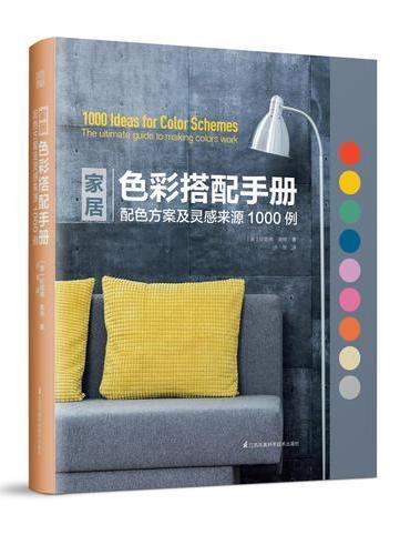 家居色彩搭配手册——配色方案及灵感来源1000例(让色彩点亮家居,用配色妆点人生)