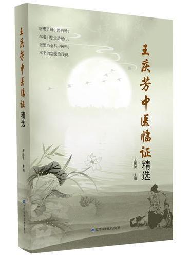 王庆芳中医临证精选