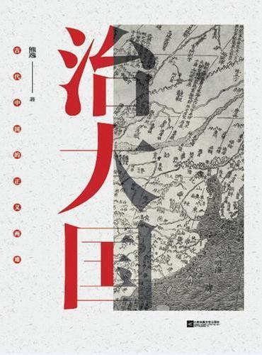 治大国:古代中国的正义两难