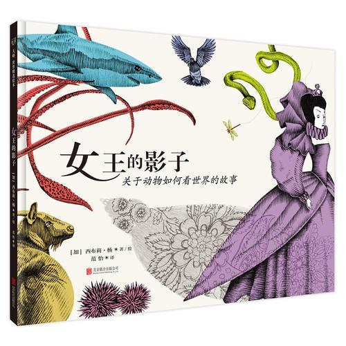 《女王的影子:关于动物如何看世界的故事》