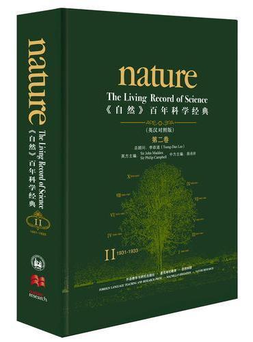 《自然》百年科学经典(英汉对照版)(第二卷)(1931-1933)(新版)
