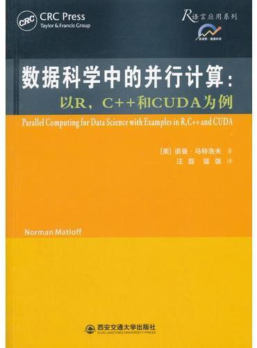 数据科学中的并行计算:以R,C++和CUDA为例