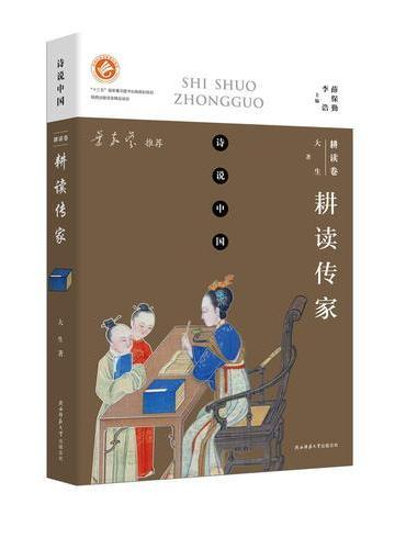 诗说中国 耕读卷:耕读传家