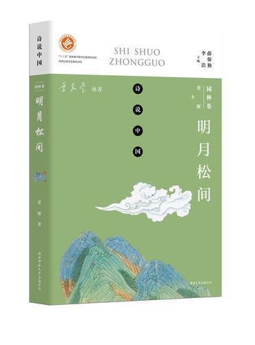 诗说中国 园林卷:明月松间