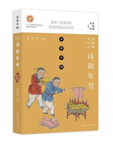 诗说中国 民俗卷:诗语年节