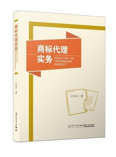 商标代理实务/福建工程学院知识产权系列丛书