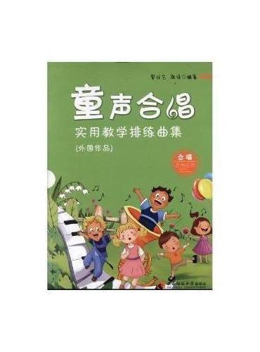 童声合唱实用教学排练曲集(外国作品)