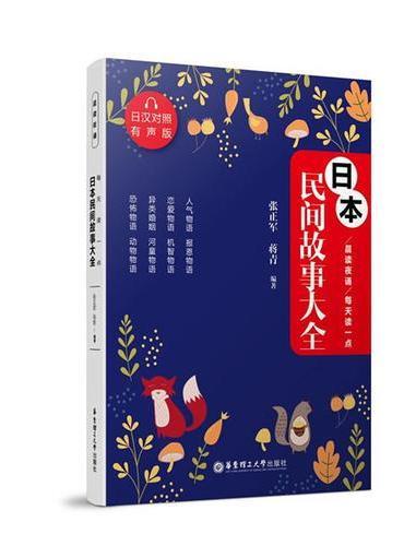 晨读夜诵.每天读一点日本民间故事大全(日汉对照.有声版)