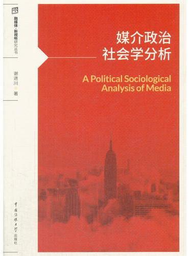 媒介政治社会学分析