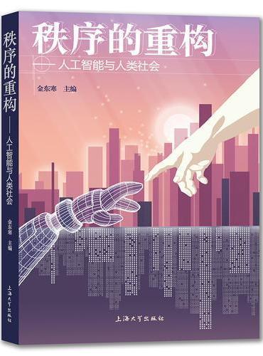 秩序的重构——人工智能与人类社会